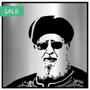 Ovadia Yosef metal portrait